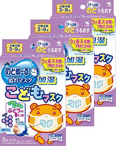 【まとめ買い】のどぬ~るぬれマスク こどもマスク ぶどうの香り 3セット ×3個