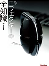 表紙: 新・エフェクターの全知識 | 安斎 直宗