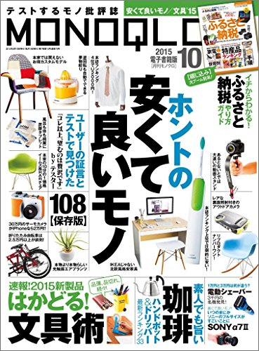 MONOQLO (モノクロ) 2015年 10月号 [雑誌]