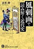 風刺画で読み解く近代史 (知的生きかた文庫)