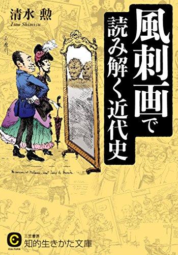 風刺画で読み解く近代史 (知的生きかた文庫)の詳細を見る