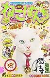 ねこぱんち ´16桜号(シリーズ通巻115号) (コミック(にゃんCOMI ペーパーバックスタイル廉価コンビニコミックス))