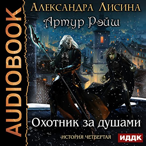 Arthur Reisch 4. Soul Hunter (Russian Edition)                   By:                                                                                                                                 Alexandera Lisina                               Narrated by:                                                                                                                                 Dmitry Kuznetsov                      Length: 10 hrs and 24 mins     Not rated yet     Overall 0.0