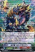 【 カードファイト!! ヴァンガード】 古代竜 スピノドライバー SP《 封竜解放 》 bt11-s09