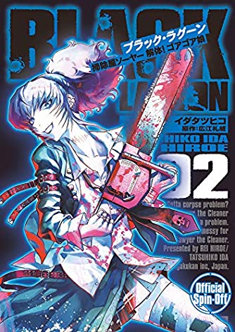 BLACK LAGOON 掃除屋ソーヤー 解体!ゴアゴア娘 (2) (サンデーGXコミックス)