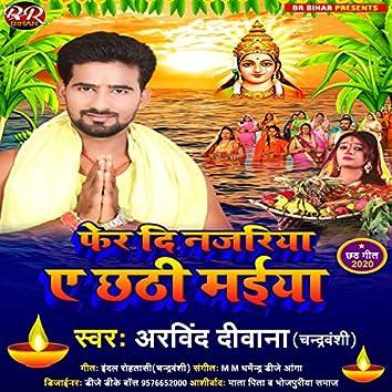 Fer Di Najariya Ye Chhathi Maiya (Chhath Geet)