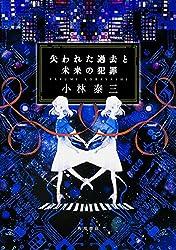 小林泰三『失われた過去と未来の犯罪』(角川書店)