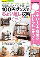 """100円グッズで""""ちょい足し""""収納アイデア 楽LIFEシリーズ"""