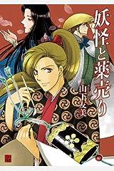妖怪と薬売り (カドカワデジタルコミックス) Kindle版