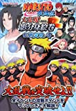 NARUTO-Naruto -! Shippuden battle royal kagebunshin Emaki NDS version dogfight breakthrough Roh manual Tomy Official Strategy Guide (V Jump Books) (2008) ISBN: 4087794547 [Japanese Import]