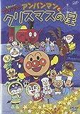 それいけ!アンパンマン アンパンマンとクリスマスの星[DVD]