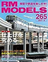 RM MODELS (アールエムモデルズ) 2017年 9月号 Vol.265