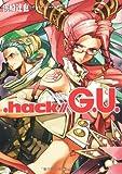 .hack//G.U.〈Vol.3〉ハロルドの元型(アーキタイプ) (角川スニーカー文庫)