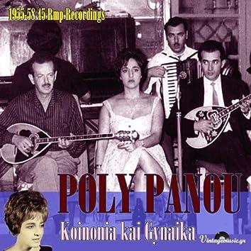 Koinonia & Gynaika (45 Rpm Recordings 1955-1958)