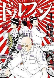 ドルフィン 1 (チャンピオンREDコミックス)