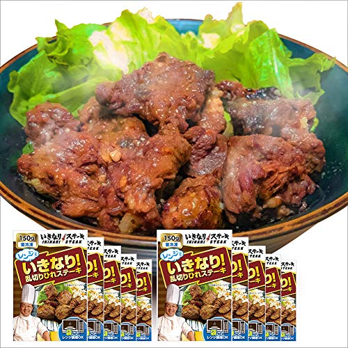 いきなり!ステーキ レンジでいきなり!乱切りひれステーキ150g×10個 総量1.5kg お肉 健康 フレイル アスリート 炭火 肉 ステーキ 温めるだけ レンジで加熱