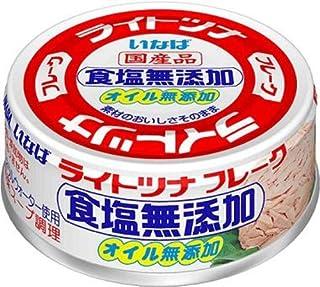 いなば ライトツナ食塩無添加 70g×24個