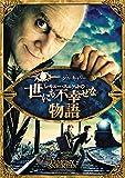 レモニー・スニケットの世にも不幸せな物語<スペシャル・エディション>[DVD]