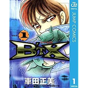 B'TX ビート・エックス 1 (ジャンプコミックスDIGITAL)