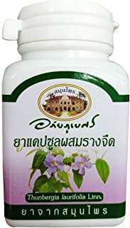 70 Capsules @400 mg Thunbergia laurifolia Capsules, Herbal Reduces Internal Temperature, Hangover and Helps to Eliminate Toxicity in Your Body.