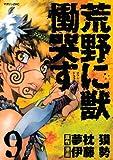 荒野に獣 慟哭す(9) (マガジンZKC)