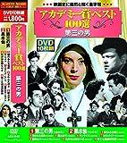 アカデミー賞ベスト100選 第三の男[DVD]