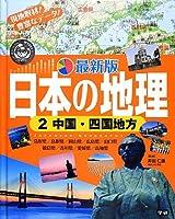 最新版日本の地理〈2〉中国・四国地方