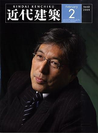 近代建築 2009年 02月号 [雑誌]