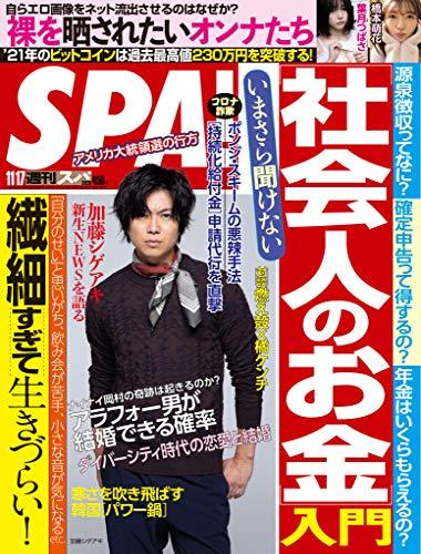 週刊SPA!(スパ) 2020年 11/17 号 [雑誌] 週刊SPA! (デジタル雑誌)