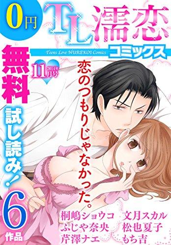 TL濡恋コミックス 無料試し読みパック 2014年11月号(Vol.11)の詳細を見る