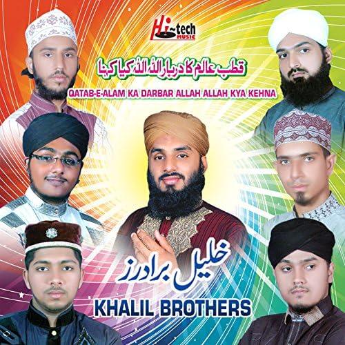 Khalil Brothers