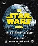THE STAR WARS BOOK はるかなる銀河のサーガ 全記録