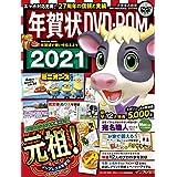 年賀状DVD-ROM2021 (インプレスムック)