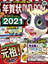 年賀状DVD-ROM2021