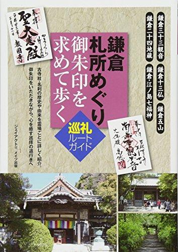 鎌倉 札所めぐり 御朱印を求めて歩く 巡礼ルートガイド