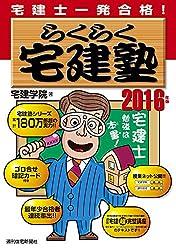 2016年版らくらく宅建塾