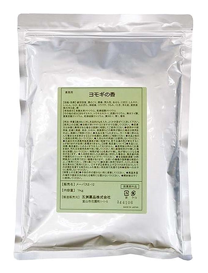 刺激する北方モーター薬用入浴剤 業務用 ヨモギの香 1kg [医薬部外品]