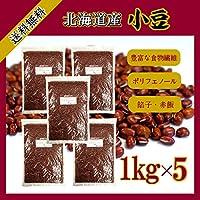 北海道産小豆(1kg×5)