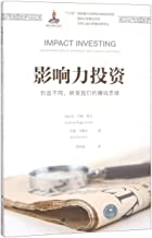 Impact Investing (Chinese Edition)