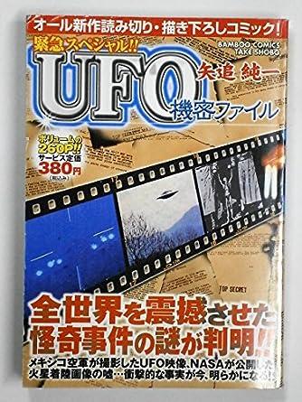 矢追純一UFO機密ファイル―緊急スペシャル!! (バンブー・コミックス)