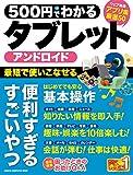 500円でわかる アンドロイドタブレット (コンピュータムック500円シリーズ)