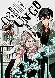 UN‐GO 敗戦探偵・結城新十郎 (3) (カドカワコミックス・エース)