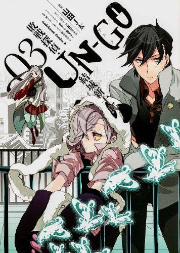 UN‐GO 敗戦探偵・結城新十郎 (3) (カドカワコミックス・エース)の詳細を見る