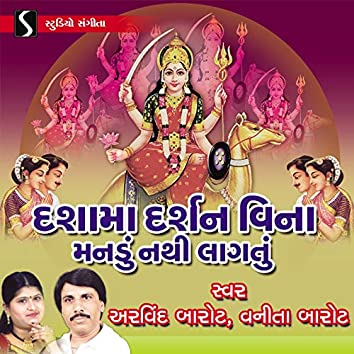 Dasha Maa Darshan Vina Mandu Nathi Lagtu