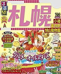 るるぶ札幌 小樽 富良野 旭山動物園'21 (るるぶ情報版(国内))