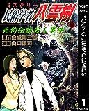 ミステリー民俗学者 八雲樹 1 (ヤングジャンプコミックスDIGITAL)