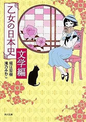 乙女の日本史 文学編 (角川文庫)