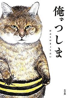 リポート 文 猫 旅 読書 感想