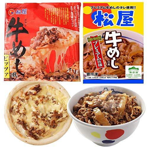 松屋 牛めし風ピッツァ ピザ 2枚&牛めしの具〜プレミアム仕様〜10個 牛丼【冷凍】