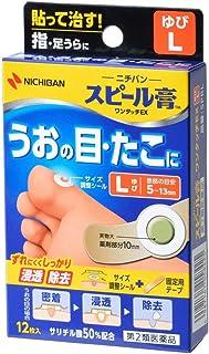 【第2類医薬品】スピール膏ワンタッチEX SPBL 12枚